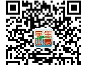 大汖水業-宇生山泉