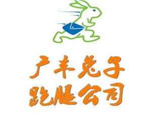 廣豐兔子跑腿公司
