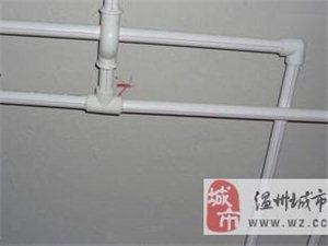溫州黃龍水電維修 黃龍安裝水龍頭 水管維修燈具安裝
