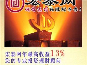 宏泰网:确保您的资金安全