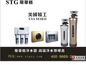 STG斯蒂格家用品牌凈水器現面向全市火熱招商