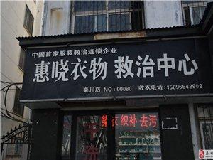 栾川惠晓衣物救治中心