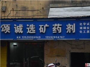 欒川頌誠選礦藥劑有限公司歡迎你