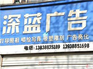 栾川深蓝广告