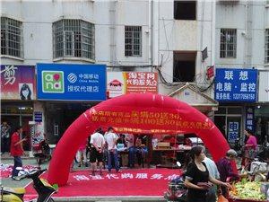 愛淘e站網絡實體店,2平方的沃爾瑪還在等什么