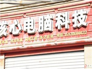 栾川核心电脑科技