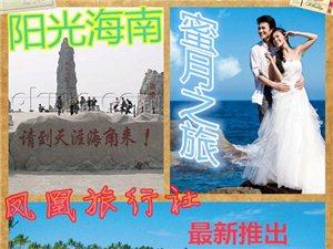 鳳凰旅行社最新推出海南蜜月之旅