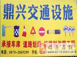 交通設施及消防器材標識標牌