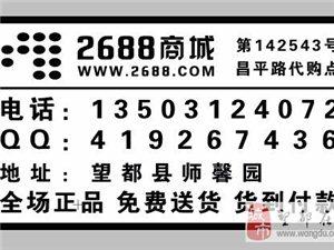 2688商城昌平路代购点正式上线!