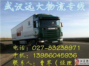 武汉到青阳县物流公司-快运