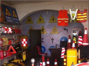 交通設施標識標牌及消防器材