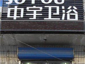 訥河市中宇衛浴專賣店