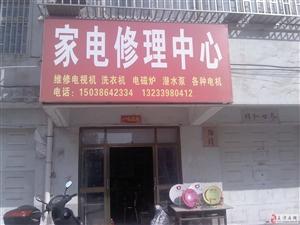 电脑下注网站县城关燕超家电销售服务中心为你服务