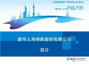 新華人壽保險股份有限公司