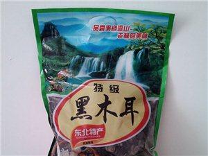 新疆核桃大枣葡萄干,东北木耳,免费送货