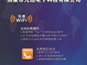 全國wifi聯盟移動互聯網期待您的加入