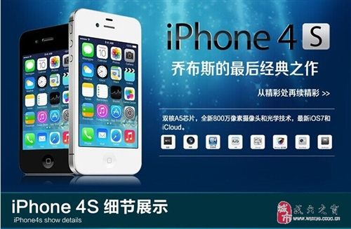 苹果4S手机春节促销,1299元全新原装全套包装全