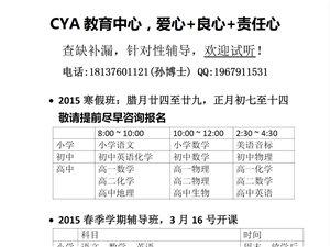 CYA教育中心2015寒假和春季文化课辅导安排
