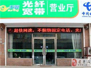 中国电信建平通达营业厅