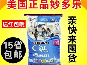 宠如意美国进口宠粮食物新到产品全新上架,妙多乐猫粮