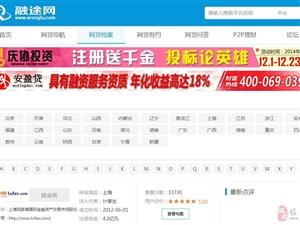 P2P网贷平台档案