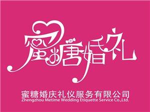 郑州婚庆公司