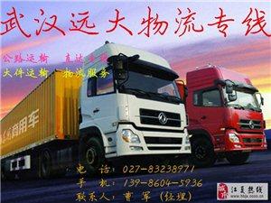 武汉到尤溪县物流公司-快运