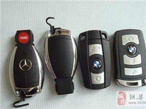 配各種汽車芯片鑰匙.調里程.開鎖.民用鎖.換鎖修鎖