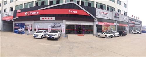 鄱陽縣陽光汽車銷售服務有限公司