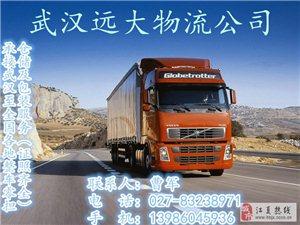 武汉到沙县物流公司-快运