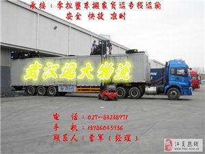武汉到将乐县物流公司-快运