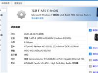 四核CPU内存8G320G硬盘15寸显示