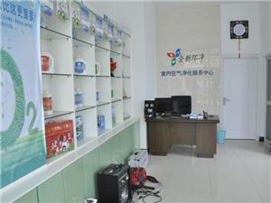 樂平市光耀全新環境室內空氣凈化中心