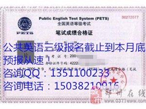 全国公共英语等级考试报名条件