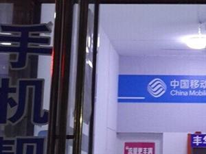 【丰华通信】专注销售澳门威尼斯人游戏网址手机靓号...请点击选择.