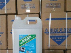 供应车用尿素(国四标准车专用)