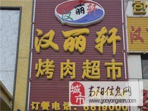 高阳汉丽轩自助烤肉餐厅全新升级桌桌都能烤和涮!!