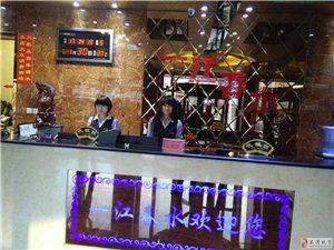 武清最豪華最經濟實惠的洗浴廣場
