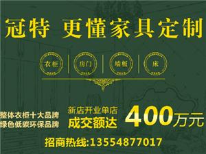吕梁衣柜加盟—中国十大衣柜品牌冠特招商中