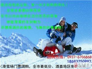 嘉峪关滑雪票、嘉峪关悬壁滑雪场、嘉峪关文殊滑雪场