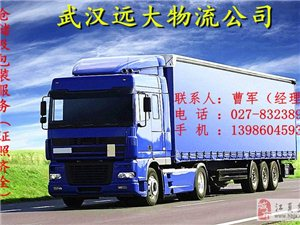 武汉到德化县物流公司-快运