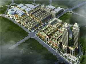渝东南国际商贸物流中心
