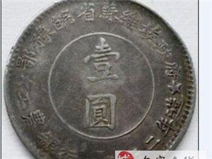 高價收購老紙幣、銀元、銅錢