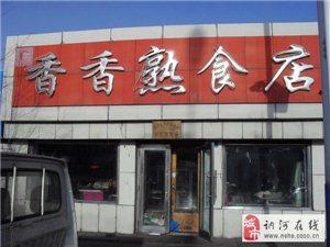 訥河市香香熟食店