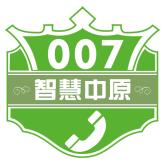 零零柒智慧中原科技有限公司全國招商【兼職】