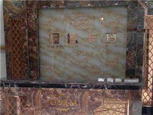 信陽冠德卡瑪專營店供應各類板材、瓷磚等材料