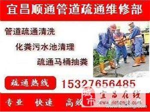 宜昌顺通管道疏通维修部