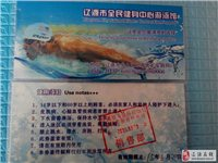 全民游泳票