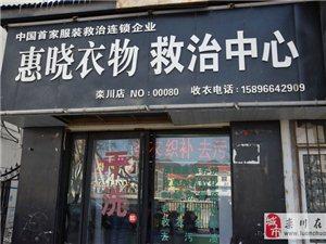 晓惠衣物救治中心