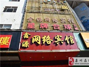 鑫源網絡賓館